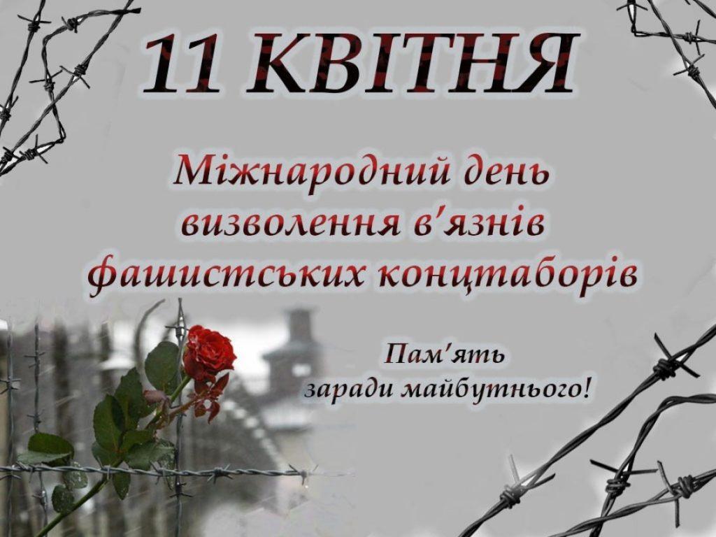 11 квітня - Міжнародний день визволення в'язнів фашистських ...