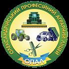 Олександрійський професійний аграрний ліцей